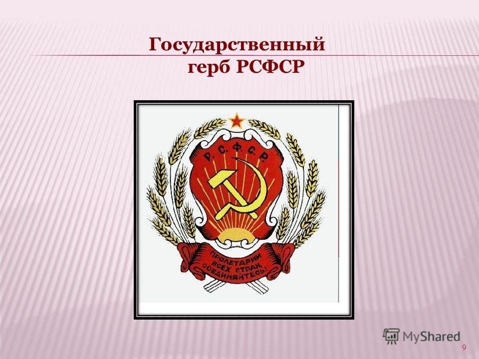 Государственный герб РСФСР 9