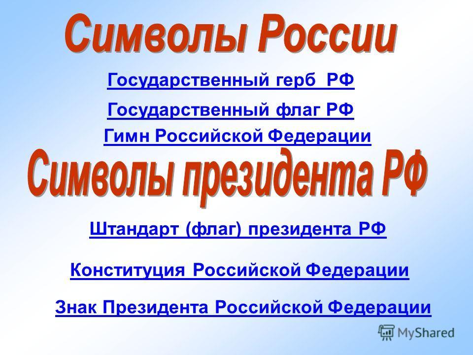 Государственный герб РФ Государственный флаг РФ Гимн Российской Федерации Штандарт (флаг) президента РФ Конституция Российской Федерации Знак Президента Российской Федерации