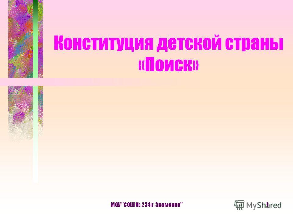 МОУ СОШ 234 г. Знаменск1 Конституция детской страны «Поиск»