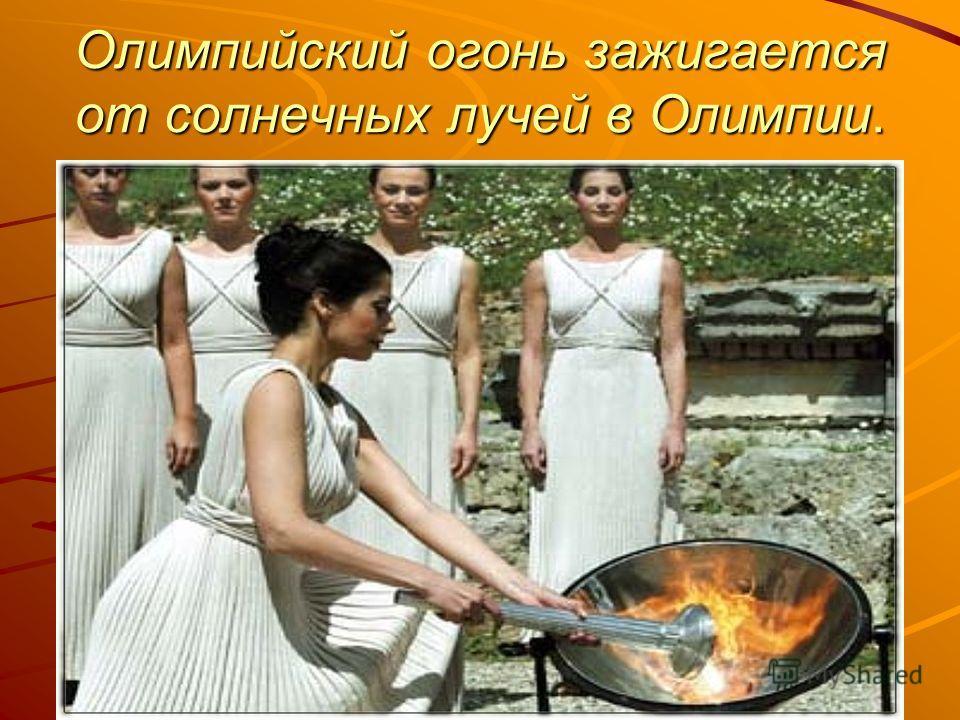 Олимпийский огонь зажигается от солнечных лучей в Олимпии.