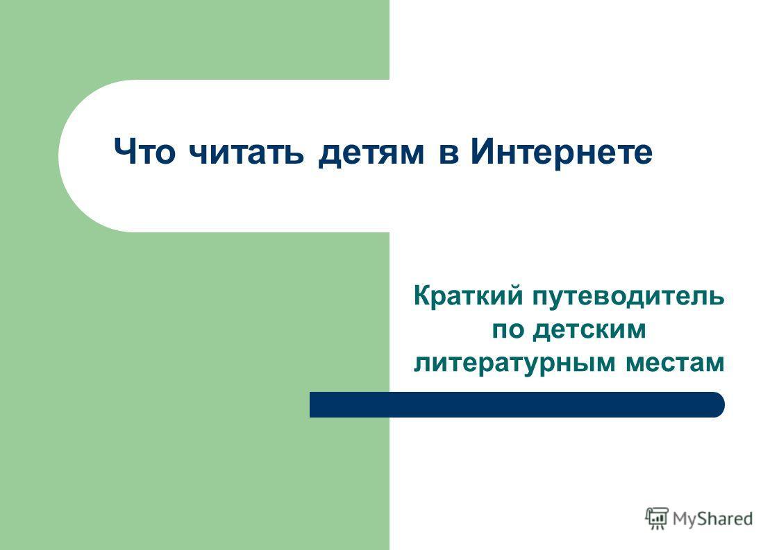 Что читать детям в Интернете Краткий путеводитель по детским литературным местам