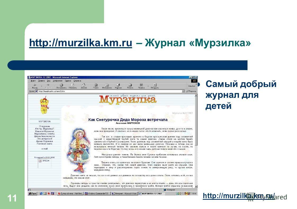 11 http://murzilka.km.ruhttp://murzilka.km.ru – Журнал «Мурзилка» Самый добрый журнал для детей http://murzilka.km.ru/