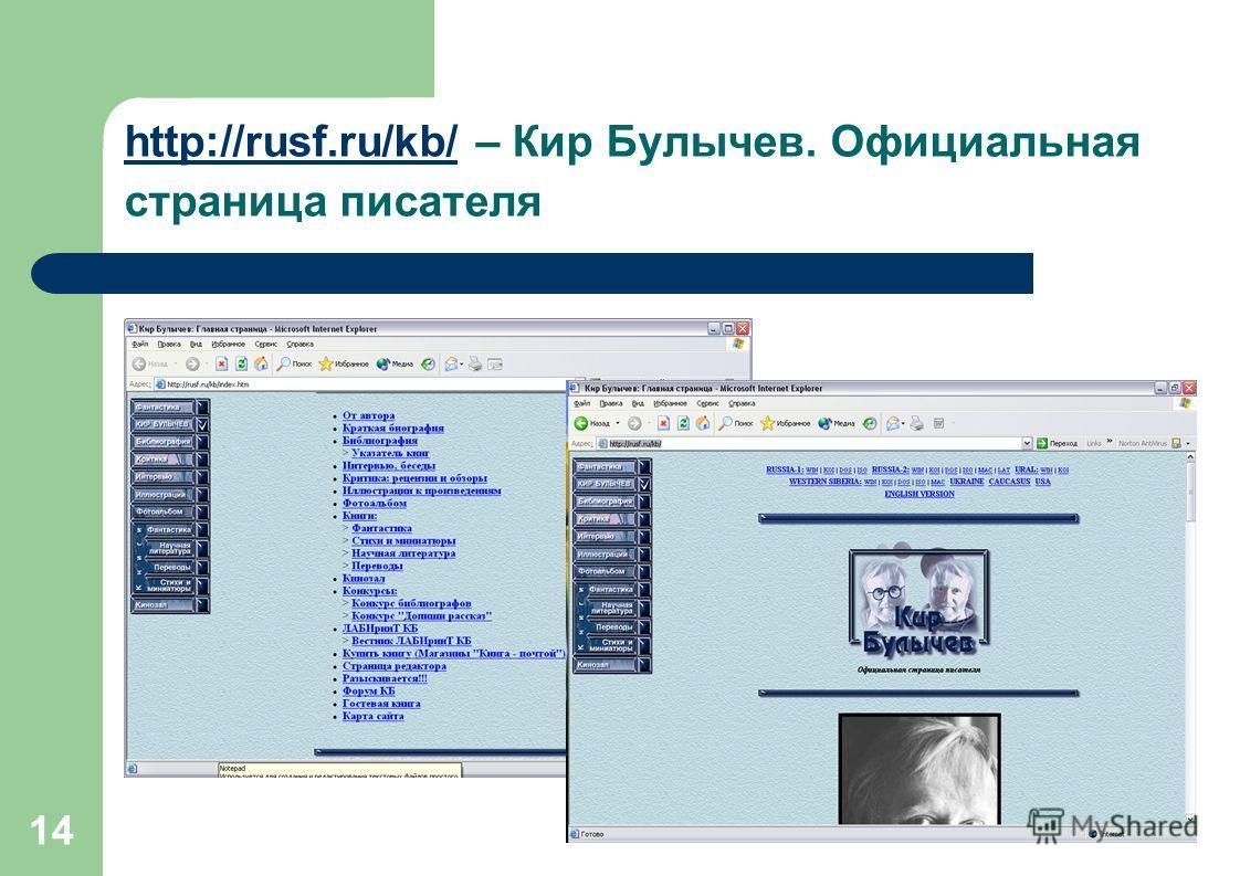 14 http://rusf.ru/kb/http://rusf.ru/kb/ – Кир Булычев. Официальная страница писателя