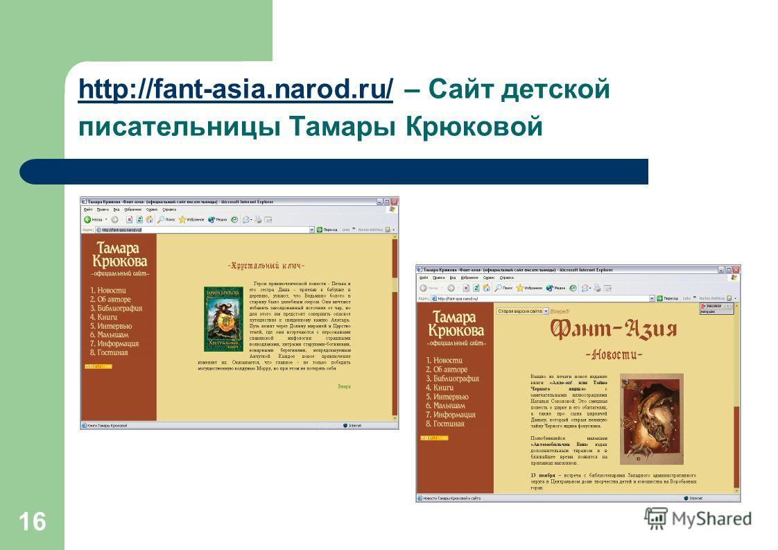 16 http://fant-asia.narod.ru/http://fant-asia.narod.ru/ – Сайт детской писательницы Тамары Крюковой