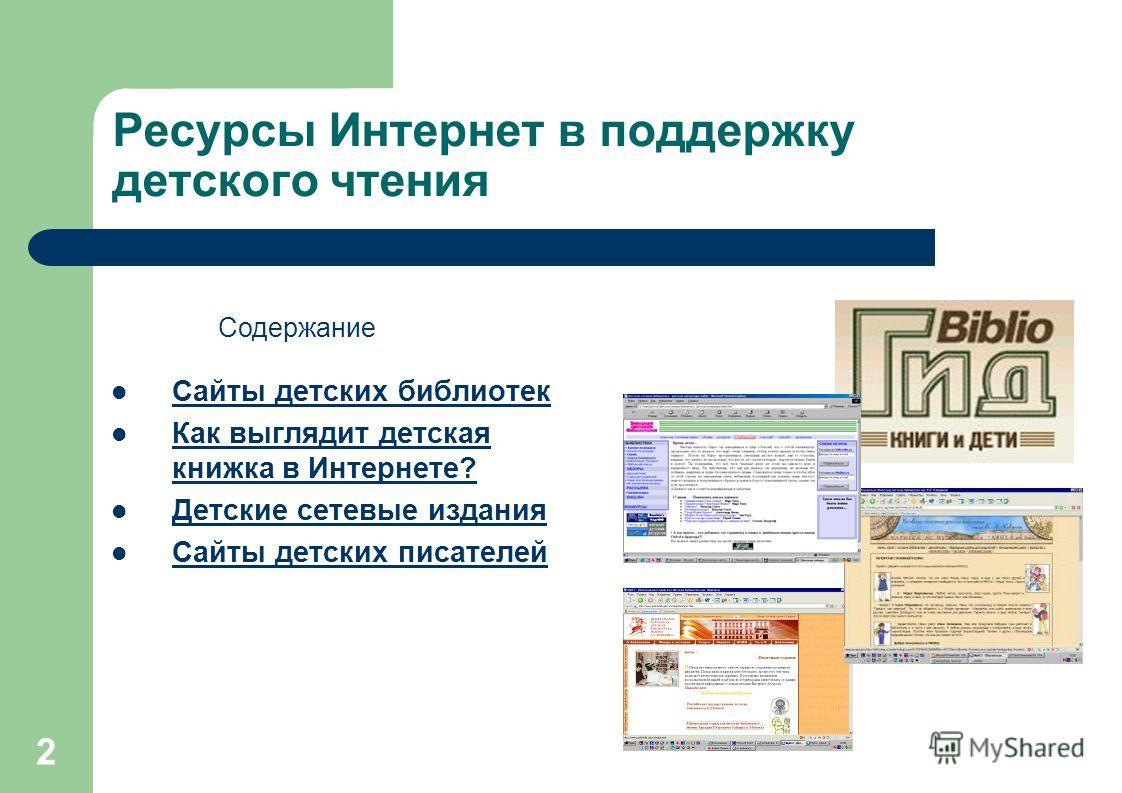 2 Ресурсы Интернет в поддержку детского чтения Сайты детских библиотек Как выглядит детская книжка в Интернете? Как выглядит детская книжка в Интернете? Детские сетевые издания Сайты детских писателей Содержание