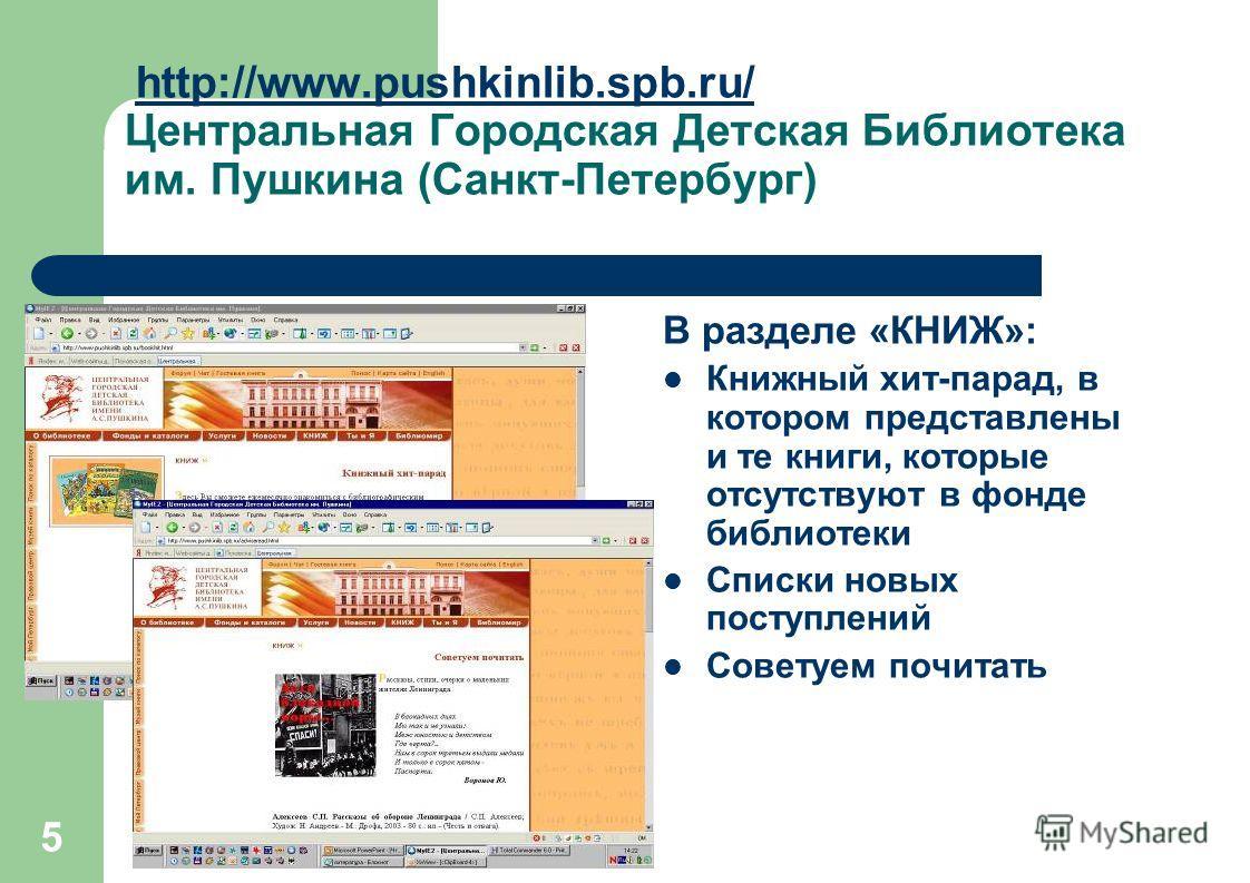 5 http://www.pushkinlib.spb.ru/ Центральная Городская Детская Библиотека им. Пушкина (Санкт-Петербург) http://www.pushkinlib.spb.ru/ В разделе «КНИЖ»: Книжный хит-парад, в котором представлены и те книги, которые отсутствуют в фонде библиотеки Списки