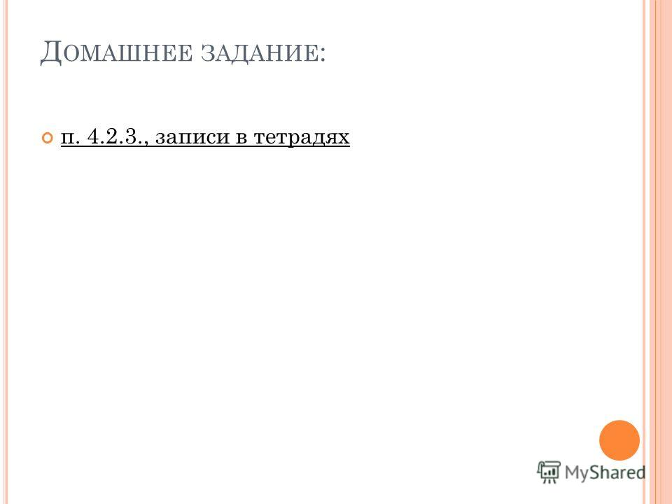 Д ОМАШНЕЕ ЗАДАНИЕ : п. 4.2.3., записи в тетрадях