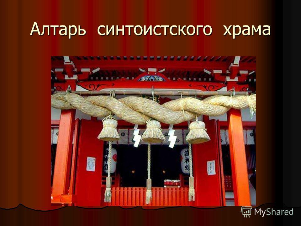 Алтарь синтоистского храма