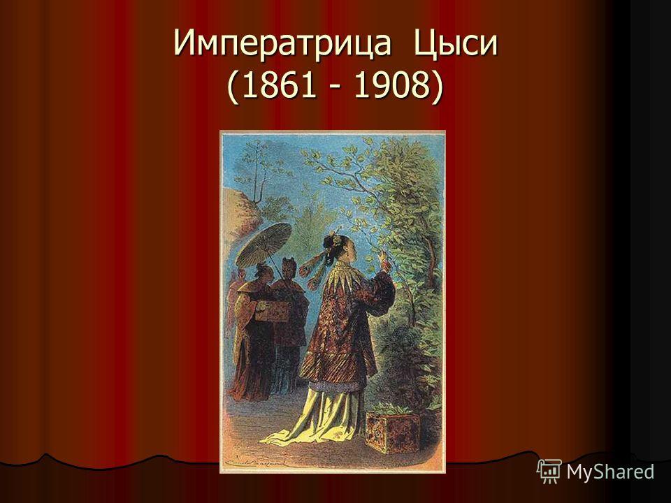 Императрица Цыси (1861 - 1908)