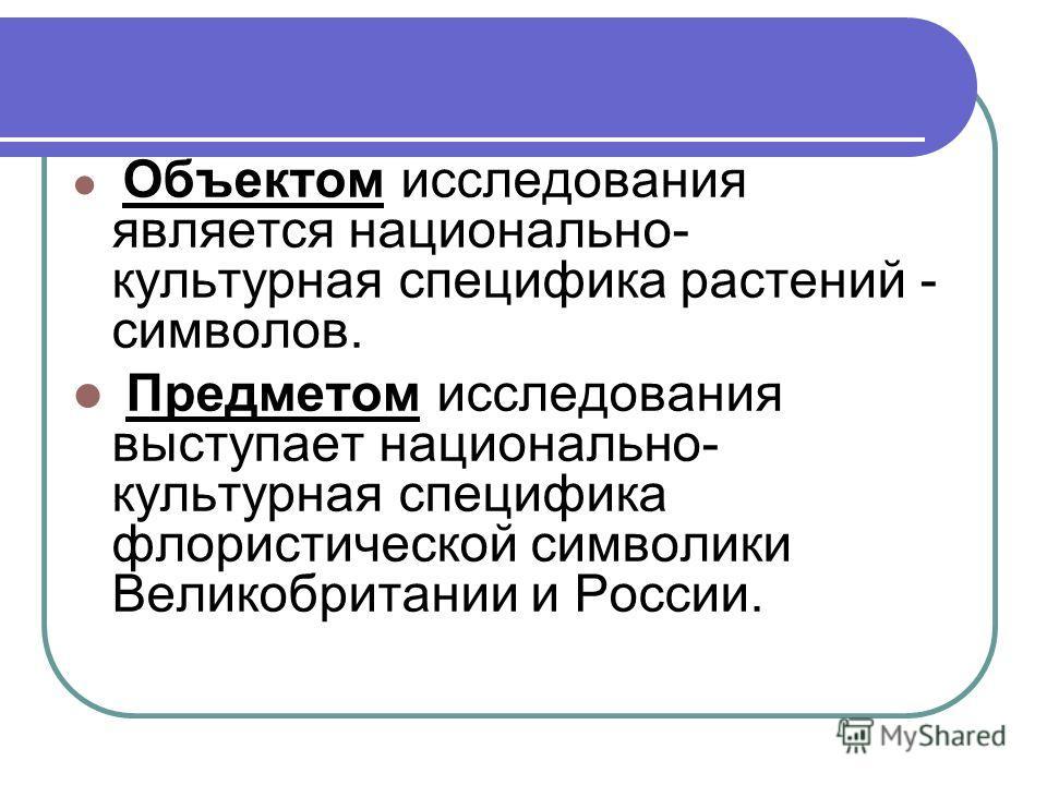 Объектом исследования является национально- культурная специфика растений - символов. Предметом исследования выступает национально- культурная специфика флористической символики Великобритании и России.
