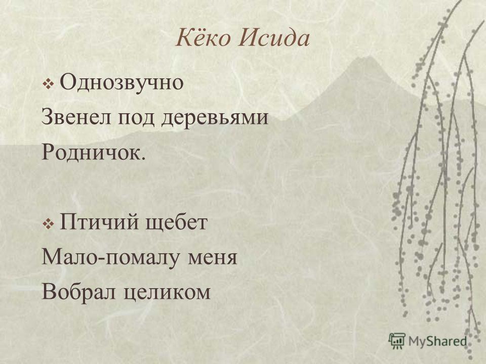 Кёко Исида Однозвучно Звенел под деревьями Родничок. Птичий щебет Мало-помалу меня Вобрал целиком