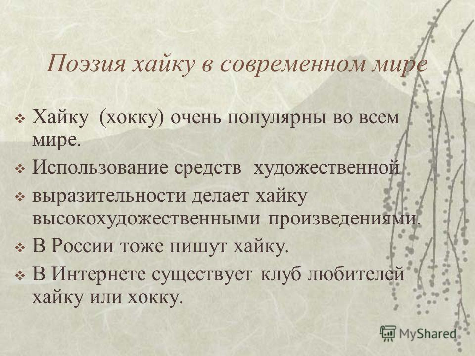 Поэзия хайку в современном мире Хайку (хокку) очень популярны во всем мире. Использование средств художественной выразительности делает хайку высокохудожественными произведениями. В России тоже пишут хайку. В Интернете существует клуб любителей хайку