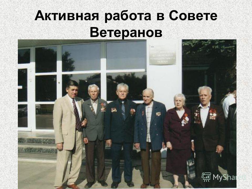 Активная работа в Совете Ветеранов
