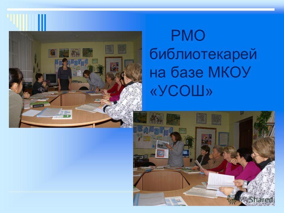 РМО библиотекарей на базе МКОУ «УСОШ»