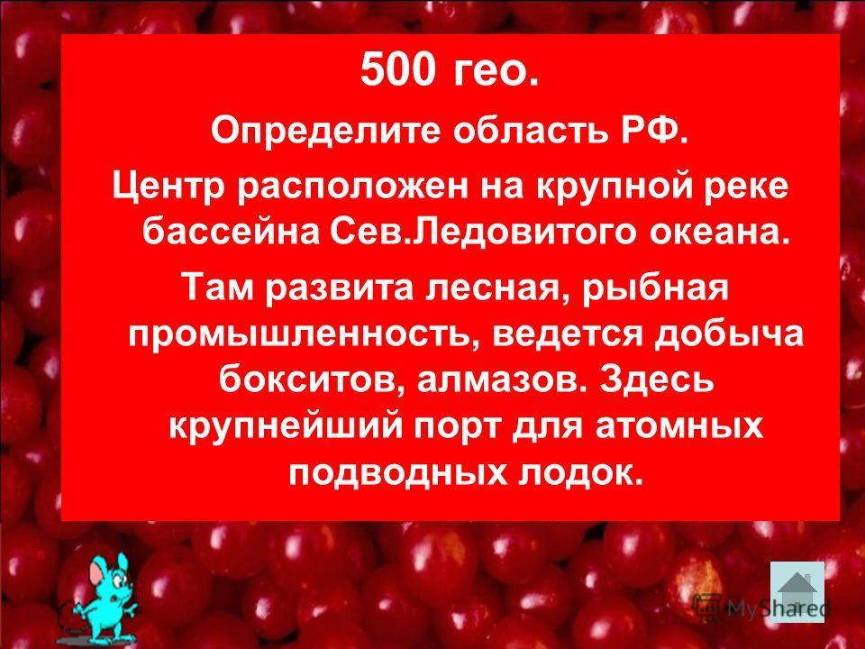 400 гео. В каком субъекте РФ находится Ромашкинское месторождение нефти?