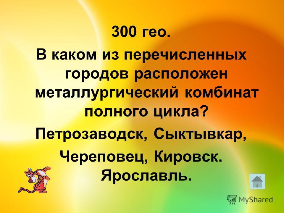 200 гео. Какой город России славится своими самоварами и пряниками?