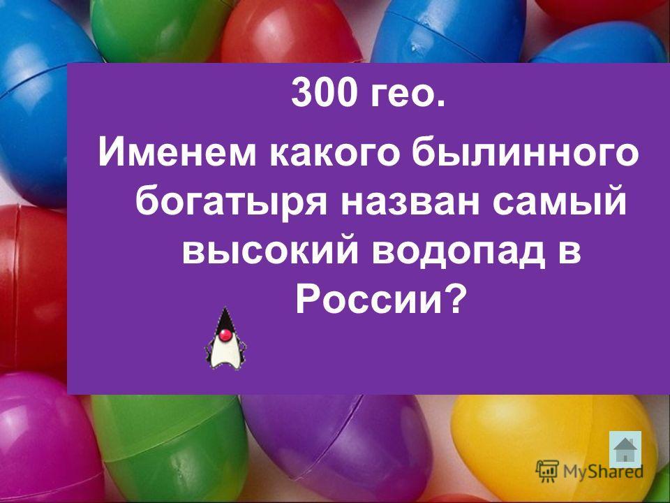 200 гео. Самое крупное месторождение золота и в каком субъекте РФ расположено это месторождение.
