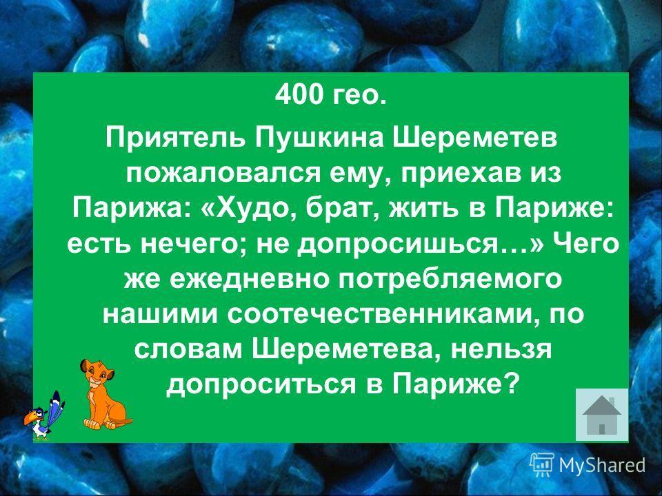 300 гео. Какой из городов является единственным в России центром по выращиванию чая?