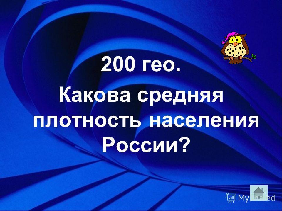 100 гео. С каким числом государств граничит Россия?