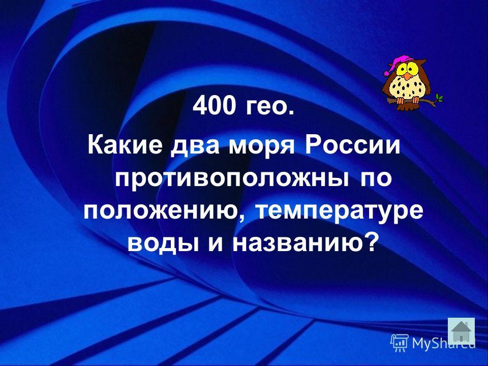 300 гео У Вятки и Припяти есть по одному змеиному притоку, причем у Вятки приток «ядовитый», а у Припяти – «неядовитый». Назовите эти притоки.