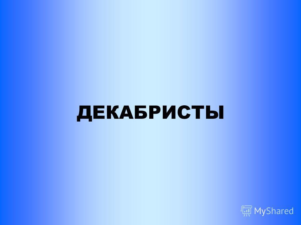 ДЕКАБРИСТЫ