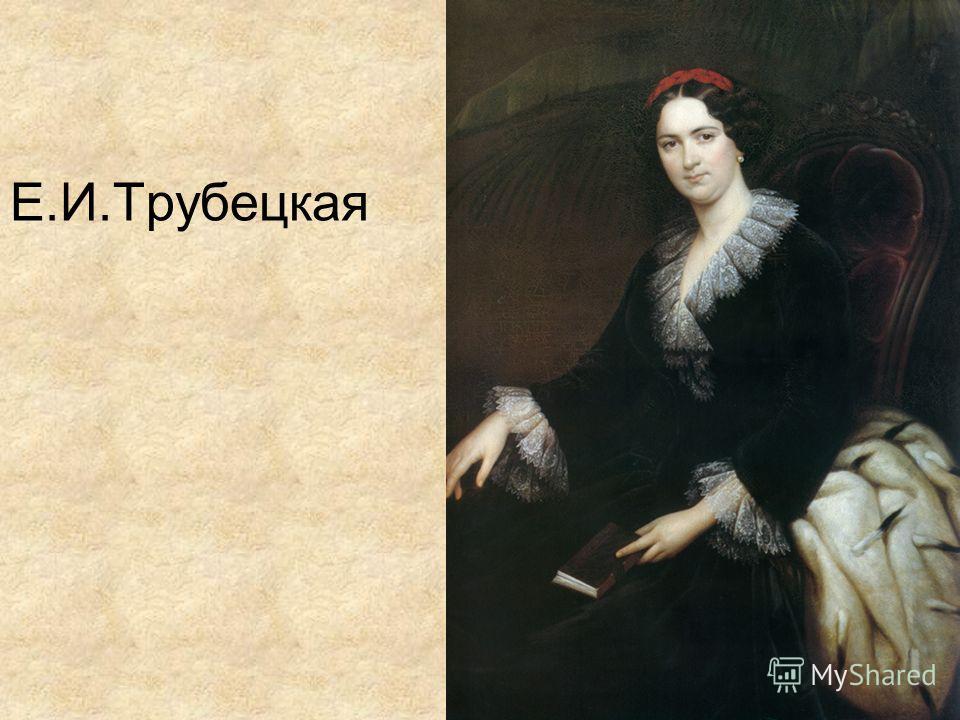Е.И.Трубецкая