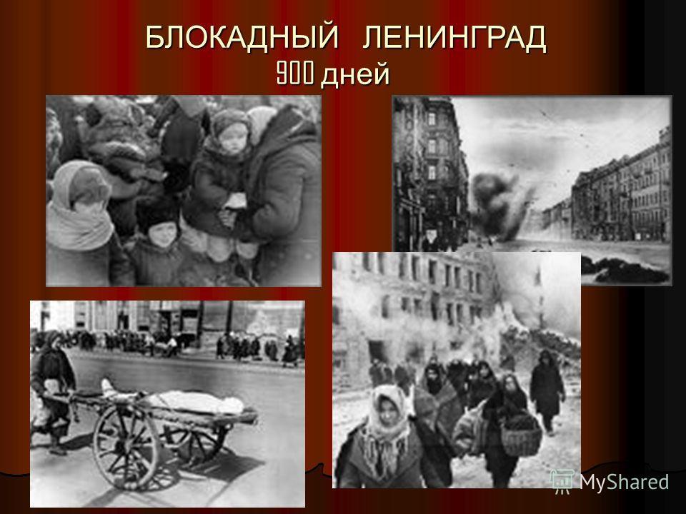 Дятлов Яков Филиппович родился 4 сентября 1932 года. « ПУСТЬ ПОКОЛЕНИЯ ЗНАЮТ …»