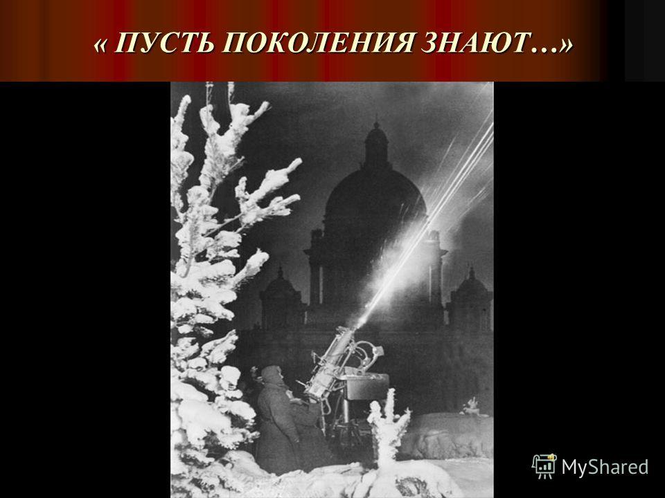 Штрейс Николай Иванович родился 7 января 1934 года. « ПУСТЬ ПОКОЛЕНИЯ ЗНАЮТ …»