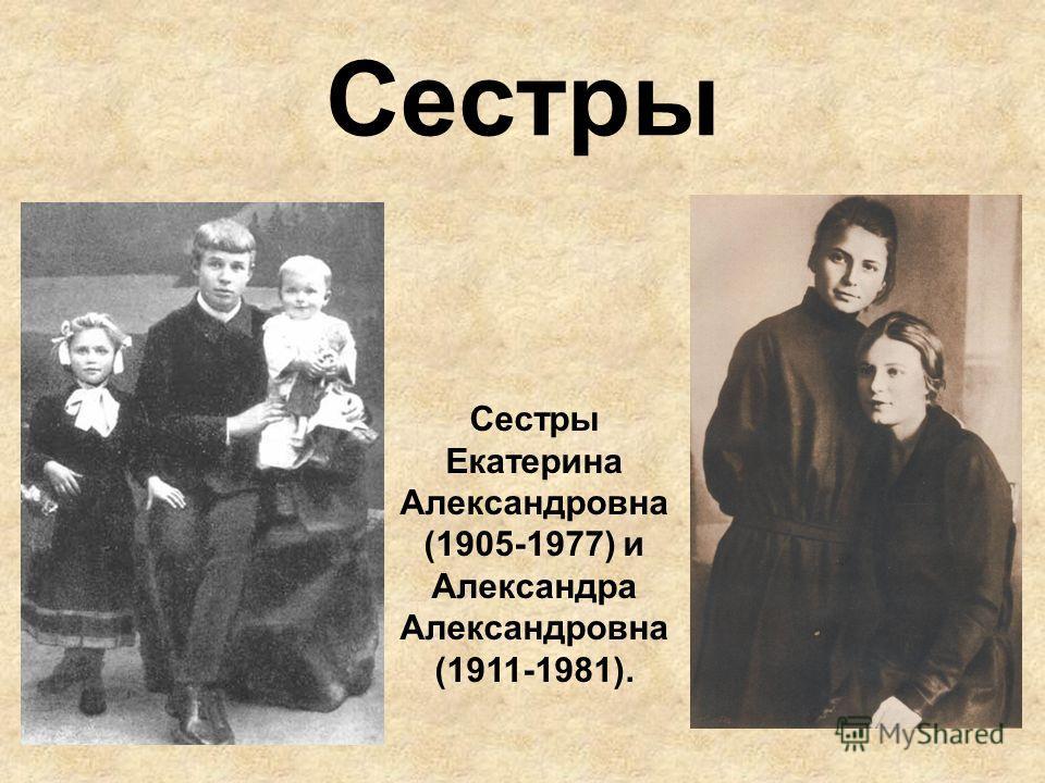 Сестры Сестры Екатерина Александровна (1905-1977) и Александра Александровна (1911-1981).
