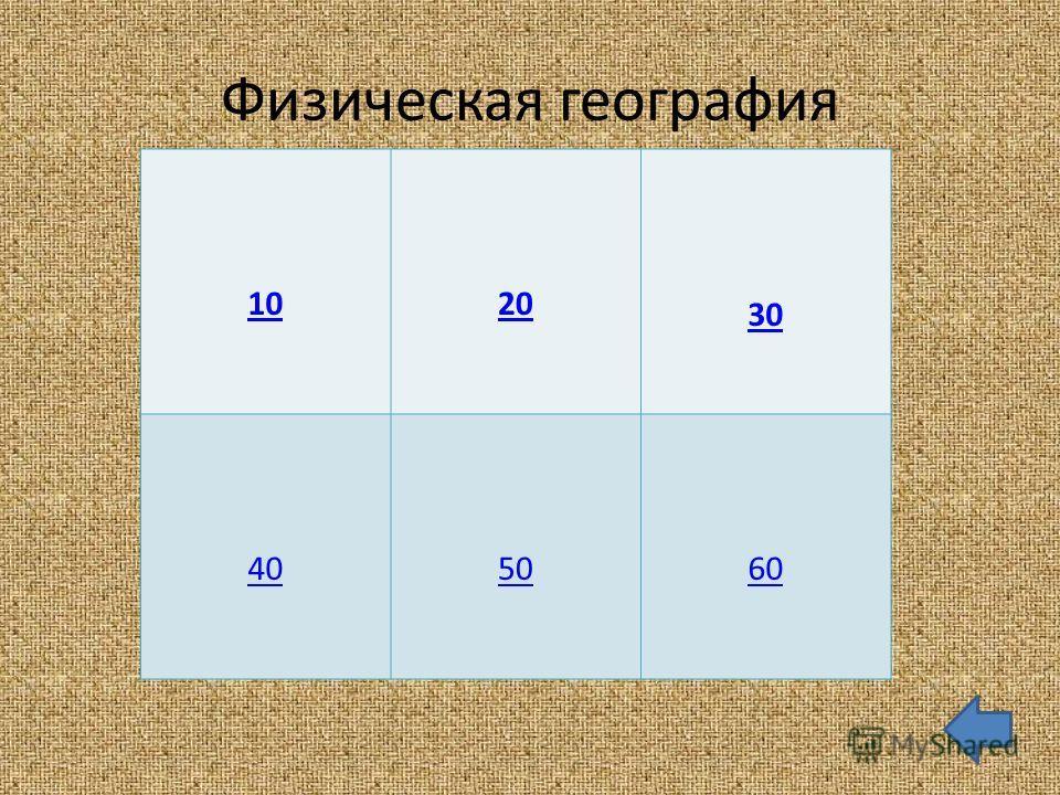 Физическая география 1020 30 405060