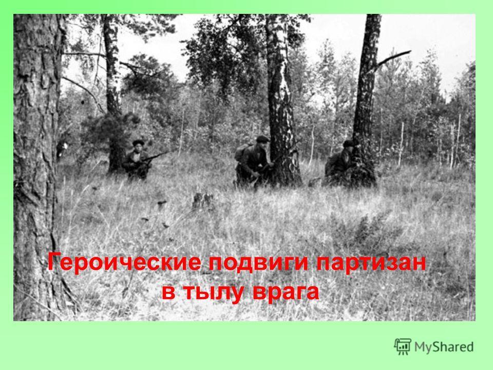 Героические подвиги партизан в тылу врага