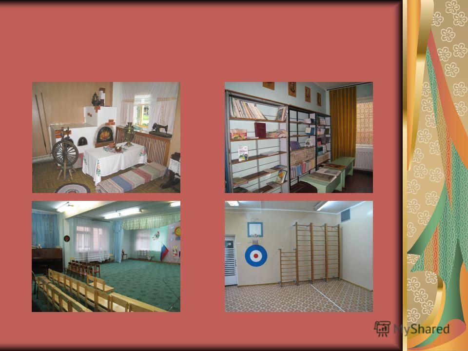 4 На начало учебного года сформированы 5 групп детского сада и 4 класса начальной школы, которые находятся в просторных светлых помещениях. В группах имеются спальни, в классах игровые комнаты. Школа-сад имеет спортивный зал и спортивную площадку, му