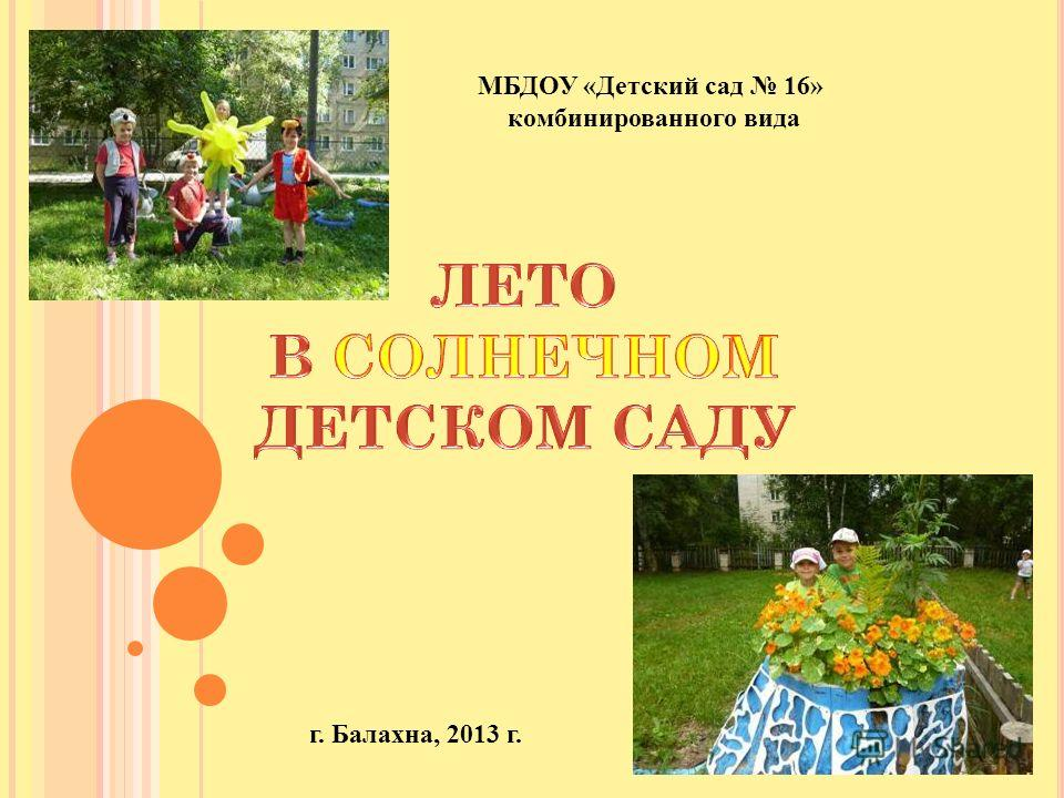 МБДОУ «Детский сад 16» комбинированного вида г. Балахна, 2013 г.