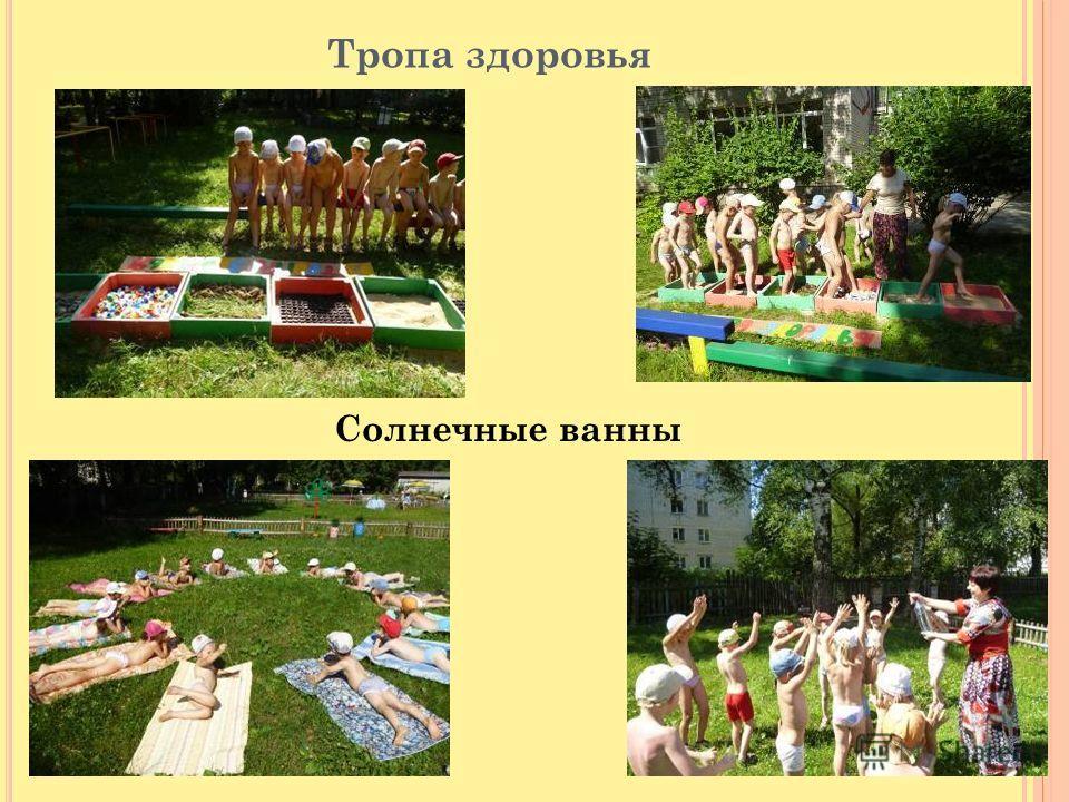 Тропа здоровья Солнечные ванны