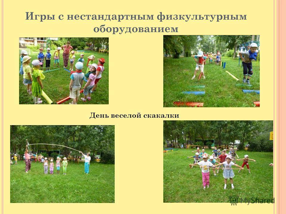 Игры с нестандартным физкультурным оборудованием День веселой скакалки