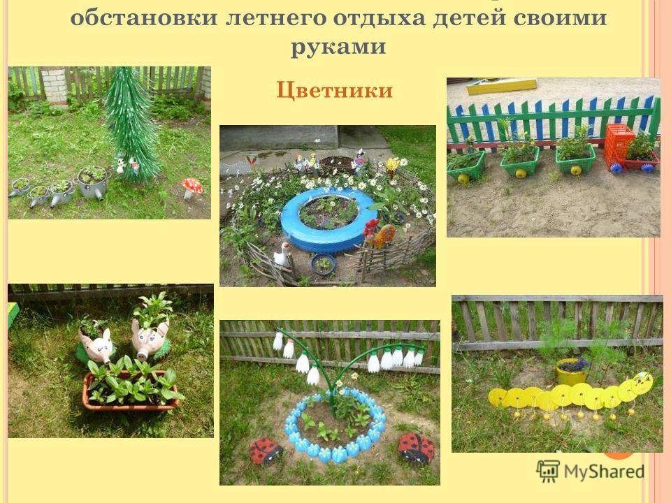 Создание эмоционально благоприятной обстановки летнего отдыха детей своими руками Цветники