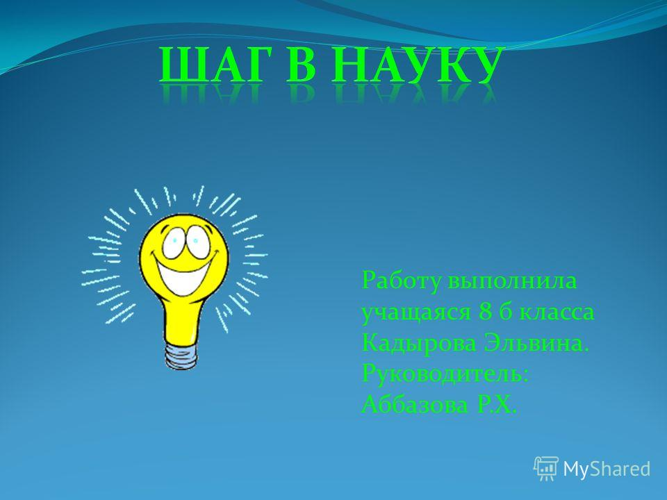 Работу выполнила учащаяся 8 б класса Кадырова Эльвина. Руководитель: Аббазова Р.Х.