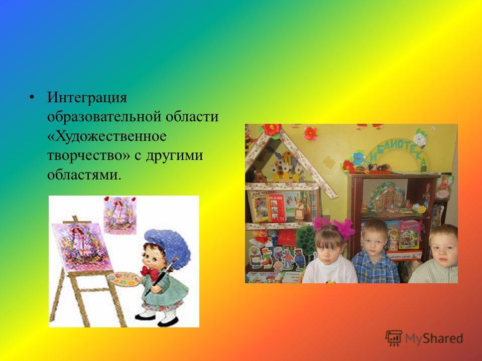 Интеграция образовательной области «Художественное творчество» с другими областями.