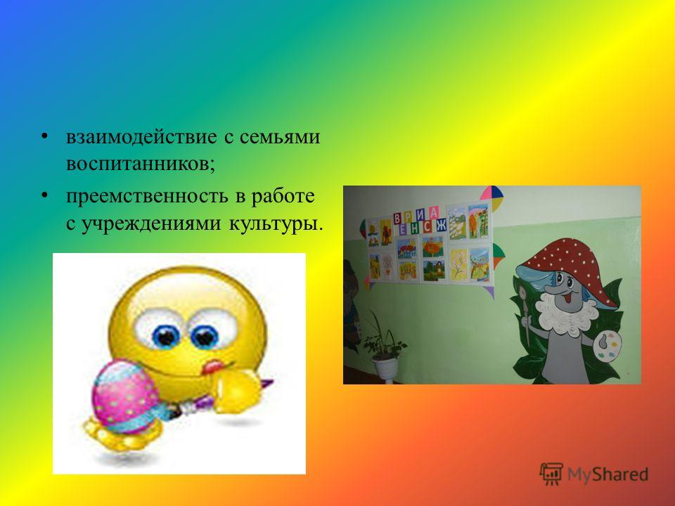 взаимодействие с семьями воспитанников; преемственность в работе с учреждениями культуры.