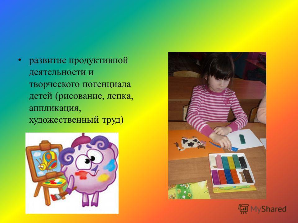развитие продуктивной деятельности и творческого потенциала детей (рисование, лепка, аппликация, художественный труд)