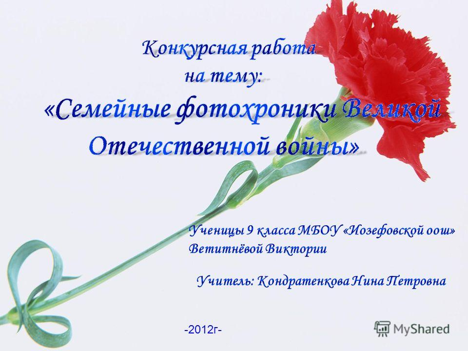 -2012г-