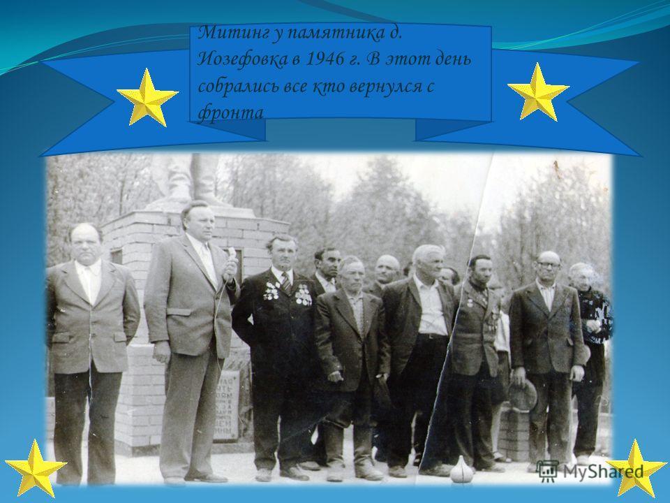 Митинг у памятника д. Иозефовка в 1946 г. В этот день собрались все кто вернулся с фронта