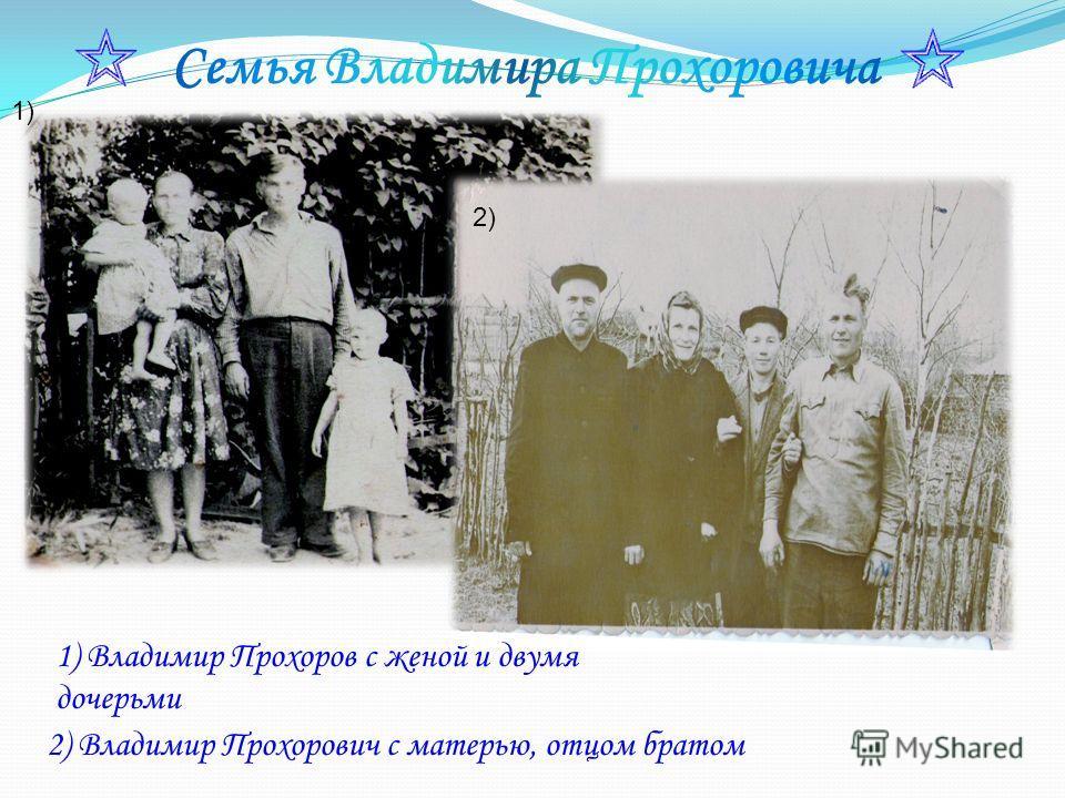 1) 2) 1) Владимир Прохоров с женой и двумя дочерьми 2) Владимир Прохорович с матерью, отцом братом