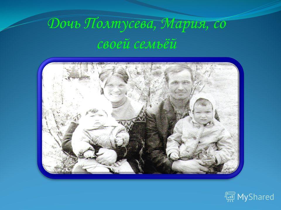 Дочь Полтусева, Мария, со своей семьёй