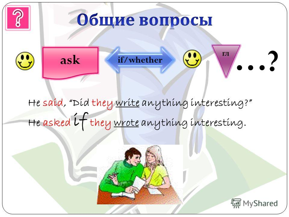 He said, Did they write anything interesting? He asked if they wrote anything interesting. ask if/whether гл ?
