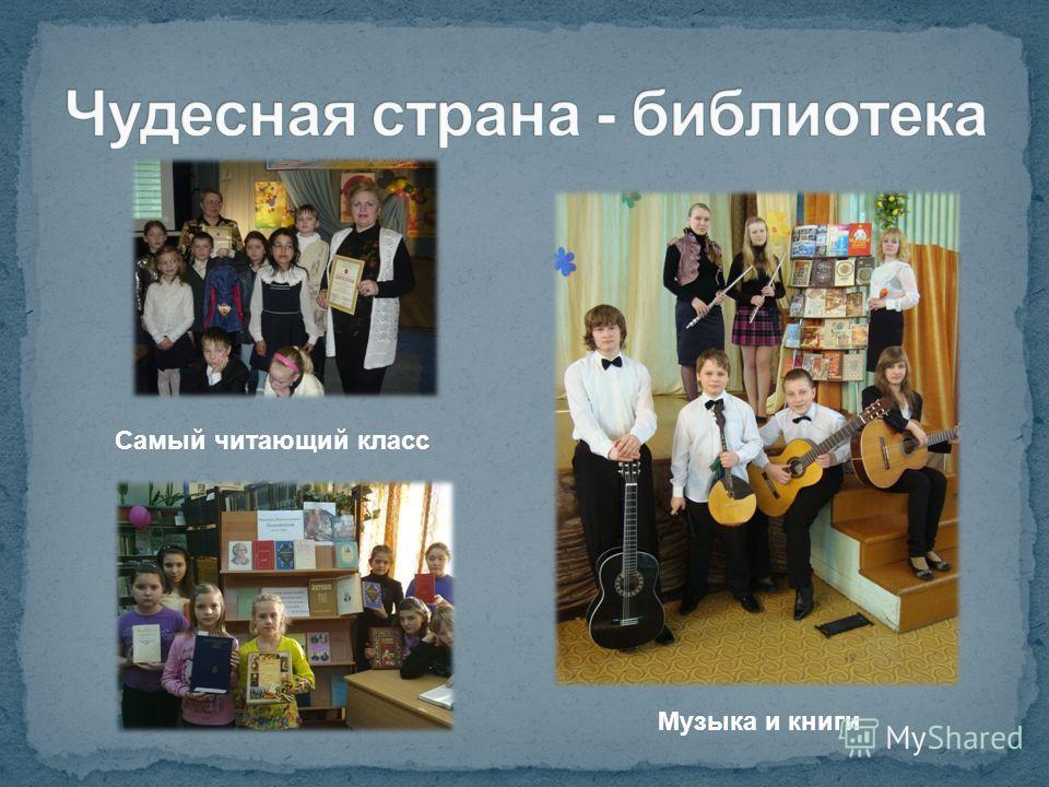 Самый читающий класс Музыка и книги