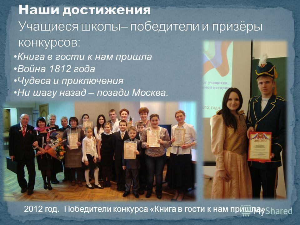 Книга в гости к нам пришла Война 1812 года Чудеса и приключения Ни шагу назад – позади Москва. 2012 год. Победители конкурса «Книга в гости к нам пришла»