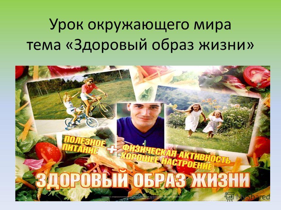 Урок окружающего мира тема «Здоровый образ жизни»