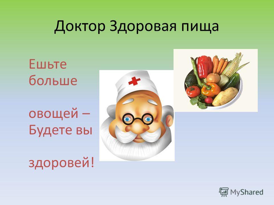 Доктор Здоровая пища Ешьте больше овощей – Будете вы здоровей!