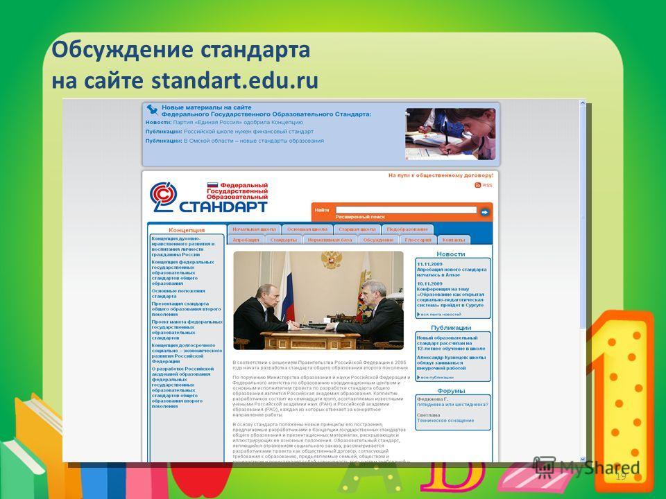19 Обсуждение стандарта на сайте standart.edu.ru